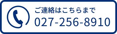 TEL:027-256-8910