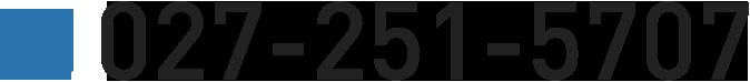 027-251-5707