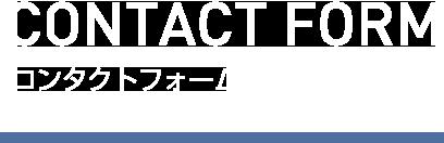 CONTACT FORMコンタクトフォーム