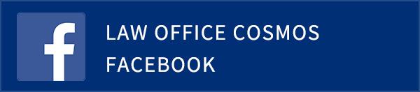 法律事務所コスモスfacebookページ